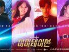 เรื่องย่อซีรีย์เกาหลี Imitation (2021)
